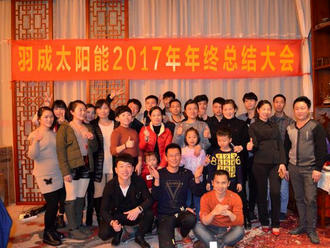 2017 Company Annual Dinner Party