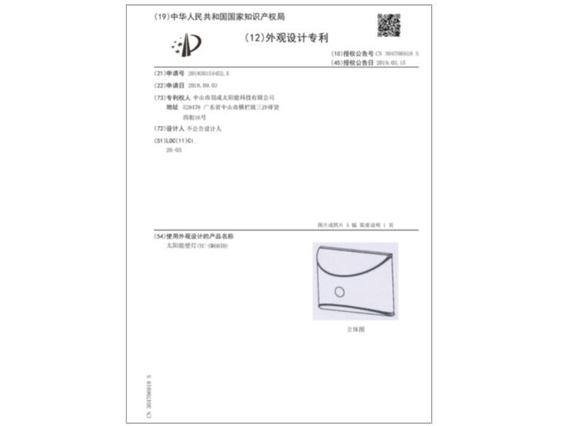 Yucheng Solar design patent 01