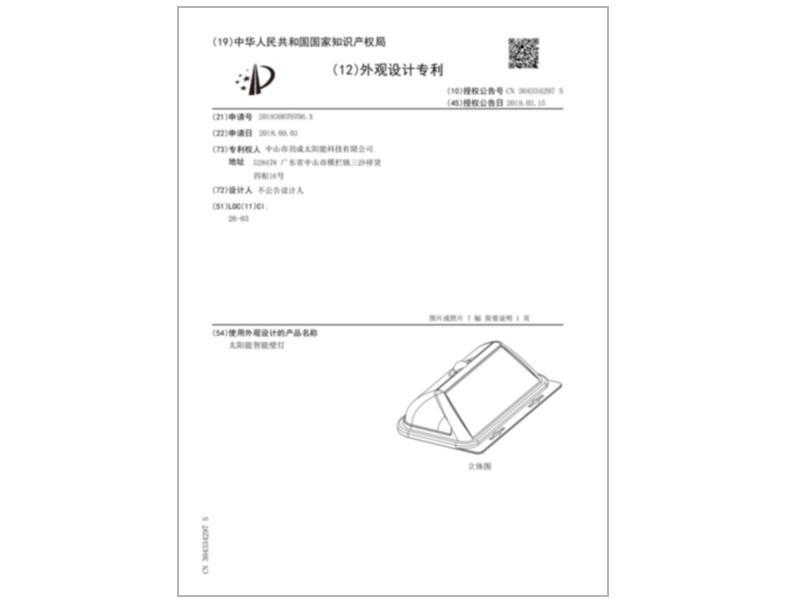 Yucheng Solar design patent 02