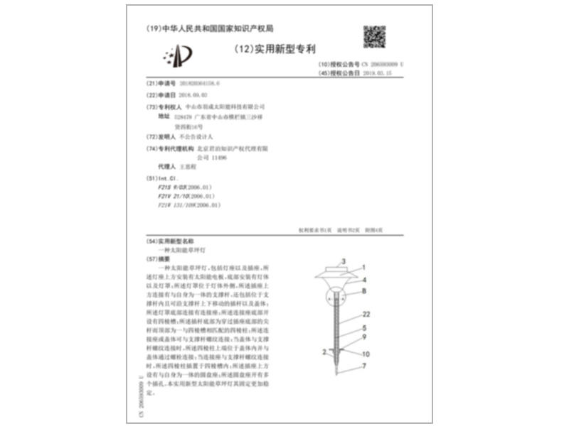 Yucheng solar utility model patents